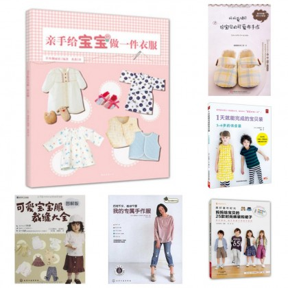 Sewing Book 手工书 Handmade Baby Clothes 宝宝服裁缝书 DIY Books